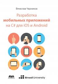 Разработка мобильных приложений на C# для iOS и Android ISBN 978-5-97060-805-0