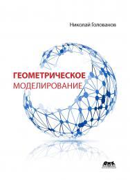 Геометрическое моделирование ISBN 978-5-97060-806-7