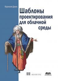 Шаблоны проектирования для облачной среды ISBN 978-5-97060-807-4