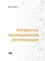 Алгоритмы эволюционной оптимизации / пер. с англ. А. В. Логунова ISBN 978-5-97060-812-8