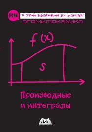 Производные и интегралы / пер. с яп. Клионского А. Б. ISBN 978-5-97060-814-2
