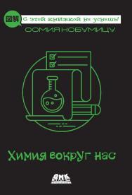 Химия вокруг нас / пер. с яп. С. Л. Плехановой ISBN 978-5-97060-815-9