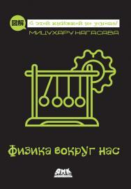 Физика вокруг нас / пер. с яп. К. В. Павловской ISBN 978-5-97060-818-0
