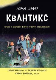 Квантикс: Комикс о квантовой физике и относительности ISBN 978-5-97060-831-9