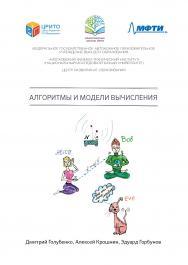 Алгоритмы и модели вычисления ISBN 978-5-97060-844-9