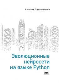 Эволюционные нейросети на языке Python / пер. с анг. В. С. Яценкова ISBN 978-5-97060-854-8