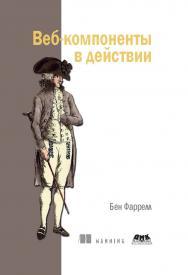 Веб-компоненты в действии / пер. с англ. Д. А. Беликова ISBN 978-5-97060-856-2