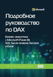 Подробное руководство по DAX: бизнес-аналитика с Microsoft Power BI, SQL Server Analysis Services и Excel / пер. с англ. А. Ю. Гинько ISBN 978-5-97060-859-3