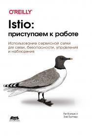 Istio: приступаем к работе / пер. с англ. А. Л. Бриня ISBN 978-5-97060-863-0