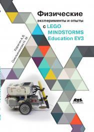 Физические эксперименты и опыты с LEGO MINDSTORMS EV3 ISBN 978-5-97060-867-8