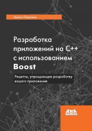 Разработка приложений на C++ с использованием Boost. Рецепты, упрощающие разработку вашего приложения / пер. с анг. Д. А. Беликова ISBN 978-5-97060-868-5