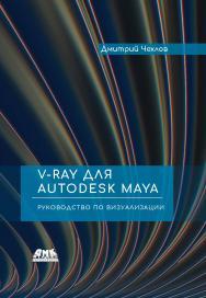 V-Ray для Autodesk Maya. Руководство по визуализации ISBN 978-5-97060-870-8
