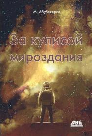 За кулисой мироздания ISBN 978-5-97060-875-3