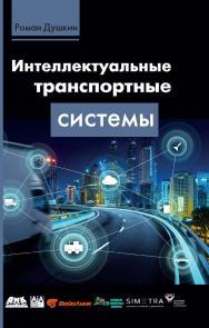 Интеллектуальные транспортные системы ISBN 978-5-97060-887-6