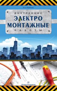 Внутренние электромонтажные работы ISBN 978-5-9729-0050-3