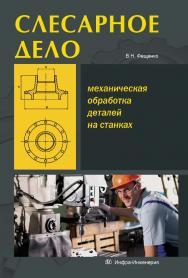 СЛЕСАРНОЕ ДЕЛО. Слесарные работы при изготовлении и ремонте машин. Книга 2 ISBN 978-5-9729-0054-1
