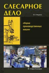СЛЕСАРНОЕ ДЕЛО. Слесарные работы при изготовлении и ремонте машин. Книга 3 ISBN 978-5-9729-0055-8
