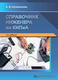 Справочник инженера по контрольно-измерительным приборам и автоматике ISBN 978-5-9729-0116-6