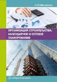 Организация строительства. Календарное и сетевое планирование ISBN 978-5-9729-0134-0