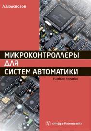 Микроконтроллеры для систем автоматики ISBN 978-5-9729-0138-8