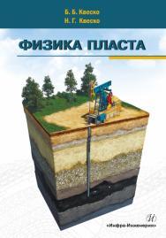 Физика пласта ISBN 978-5-9729-0209-5