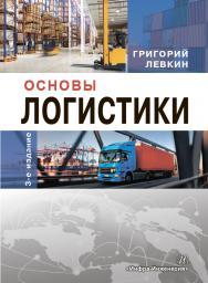 Основы логистики ISBN 978-5-9729-0211-8