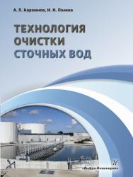 Технология очистки сточных вод ISBN 978-5-9729-0238-5