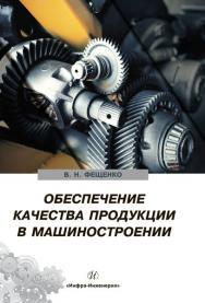 Обеспечение качества продукции в машиностроении ISBN 978-5-9729-0239-2