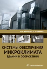 Системы обеспечения микроклимата зданий и сооружений ISBN 978-5-9729-0240-8