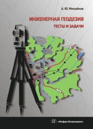 Инженерная геодезия. Тесты и задачи. ISBN 978-5-9729-0241-5