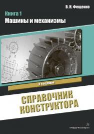 Справочник конструктора. Книга 1. «Машины и механизмы» ISBN 978-5-9729-0252-1