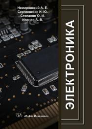 Электроника ISBN 978-5-9729-0264-4