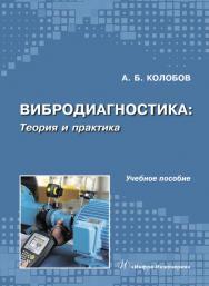 Вибродиагностика: теория и практика ISBN 978-5-9729-0272-9