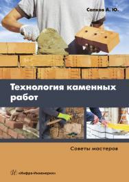 Технология каменных работ ISBN 978-5-9729-0293-4