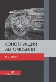 Конструкция автомобиля ISBN 978-5-9729-0329-0