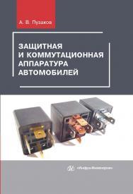 Защитная и коммутационная аппаратура автомобилей ISBN 978-5-9729-0342-9