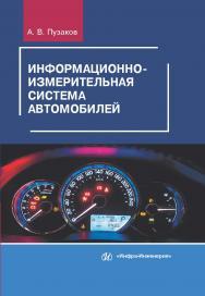 Информационно-измерительная система автомобилей ISBN 978-5-9729-0343-6