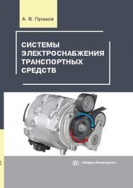 Системы электроснабжения транспортных средств ISBN 978-5-9729-0344-3