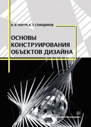 Основы конструирования объектов дизайна ISBN 978-5-9729-0353-5