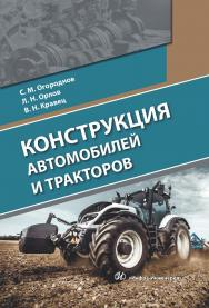 Конструкция автомобилей и тракторов ISBN 978-5-9729-0364-1