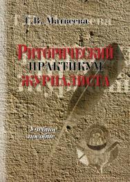 Риторический практикум журналиста.  Учебное пособие ISBN 978-5-9765-0012-9