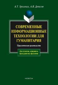 Современные информационные технологии для гуманитария : практическое руководство 4-е изд., стер. ISBN 978-5-9765-0023-5