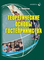Теоретические основы гостеприимства ISBN 978-5-9765-0024-2