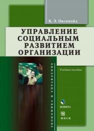 Управление социальным развитием организации – 3-е изд., испр. и доп..  Учебное пособие ISBN 978-5-9765-0031-0
