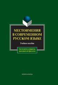 Местоимения в современном русском языке.  Учебное пособие ISBN 978-5-9765-0035-8