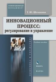 Инновационный процесс: регулирование и управление ISBN 978-5-9765-0037-2