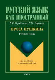 Проза Пушкина ISBN 978-5-9765-0058-7