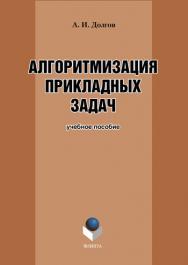 Алгоритмизация прикладных задач.  Учебное пособие ISBN 978-5-9765-0086-0