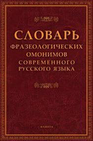 Словарь фразеологических омонимов современного русского языка ISBN 978-5-9765-0103-4