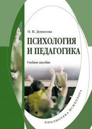 Психология и педагогика.  Учебное пособие ISBN 978-5-9765-0112-6
